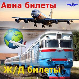 Авиа- и ж/д билеты Первоуральска