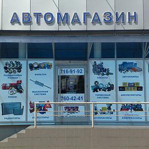 Автомагазины Первоуральска