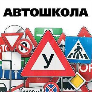 Автошколы Первоуральска