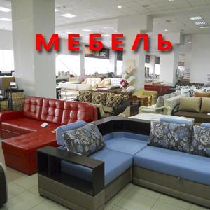 Магазины мебели Первоуральска