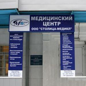 Медицинские центры Первоуральска