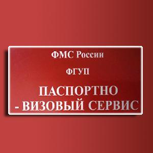 Паспортно-визовые службы Первоуральска