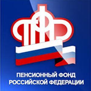 Пенсионные фонды Первоуральска