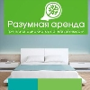 Аренда квартир и офисов в Первоуральске