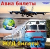 Авиа- и ж/д билеты в Первоуральске