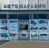 Автомагазины в Первоуральске