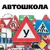 Автошколы в Первоуральске