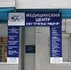 Медицинские центры в Первоуральске
