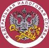 Налоговые инспекции, службы в Первоуральске