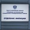 Отделения полиции в Первоуральске