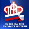Пенсионные фонды в Первоуральске
