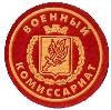 Военкоматы, комиссариаты в Первоуральске