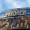 Зоопарки в Первоуральске