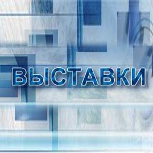Выставки Первоуральска