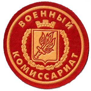 Военкоматы, комиссариаты Первоуральска