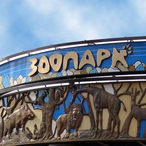 Зоопарки Первоуральска